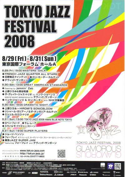 2008-08-30 「東京JAZZ」1日目_e0021965_10291435.jpg