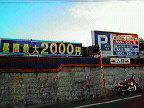 b0070066_135179.jpg