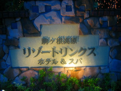 リピートしたい駒ヶ根高原リゾートリンクス_b0011584_553477.jpg