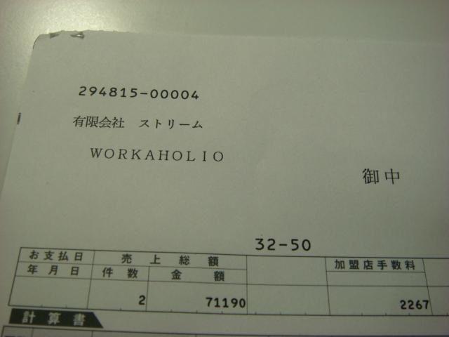 『WORKAHOLIO』_e0124490_13351478.jpg