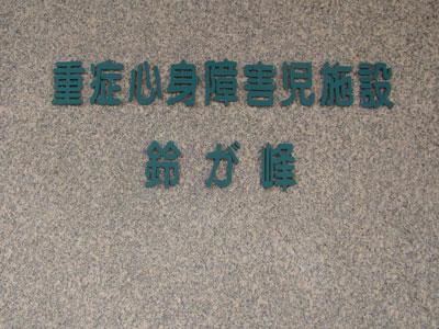 重症心身障害児施設 鈴が峰_a0047200_2012896.jpg