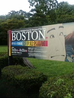 ボストン美術館の浮世絵作品_c0052304_721237.jpg