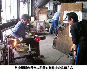 ガラス制作にいく2008_c0129404_21393691.jpg