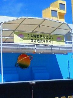 24時間TV 新潟イベント会場へお手伝いに行きました。_b0130512_1948595.jpg