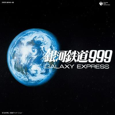 放送30周年記念 ETERNAL EDITION PREMIUM銀河鉄道999 GALAXY CD-BOX、9月9日に発売!!_e0025035_1622025.jpg