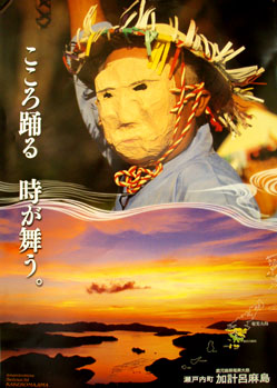 加計呂麻島のポスター_e0041337_14254086.jpg