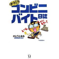 『実録!! コンビニバイト日誌』は、オモシロお客の玉手箱や~_c0016141_23152690.jpg