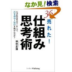 『36倍売れた! 仕組み思考術』は、「今年一番もったいない一冊」である。_c0016141_23551862.jpg