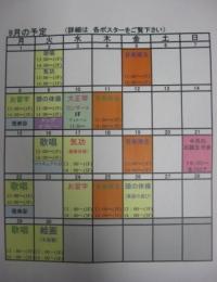 9月の予定_d0037159_17511040.jpg