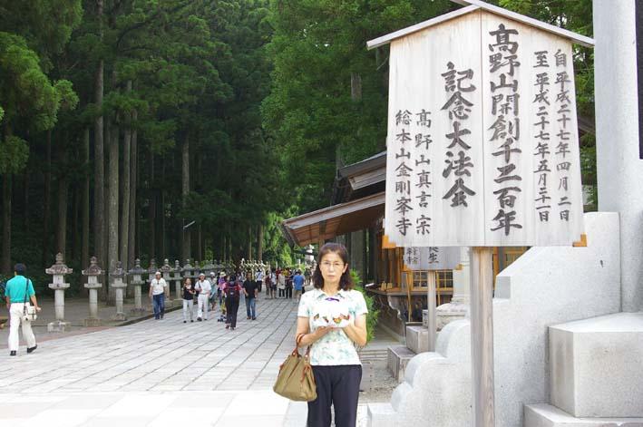 聖地巡礼①高野山(7・21~22)_c0014967_11494812.jpg