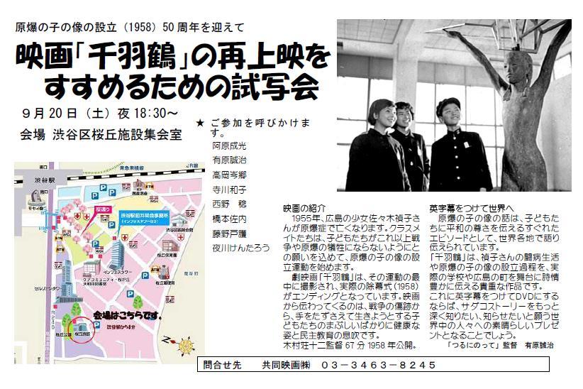 映画「千羽鶴」試写会のお知らせ_f0160671_23315424.jpg