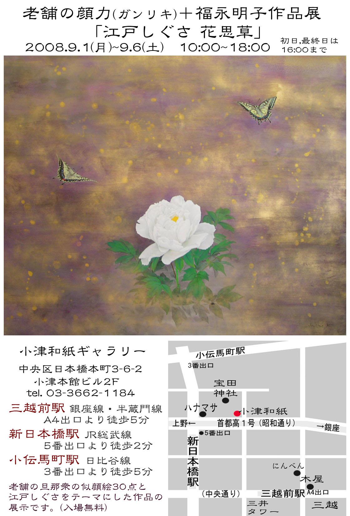 明日から個展_e0105782_11305268.jpg