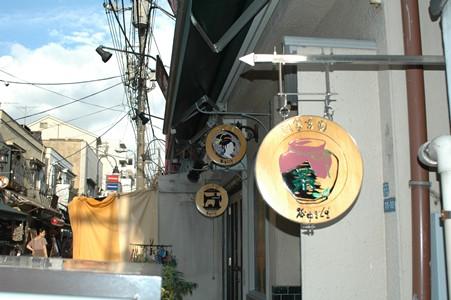 浅草・上野・谷中・月島の2_b0149624_7143850.jpg