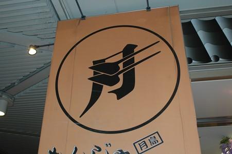 浅草・上野・谷中・月島の2_b0149624_7542895.jpg