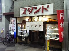 新京極通四条上る 「スタンド」_d0102724_22454571.jpg