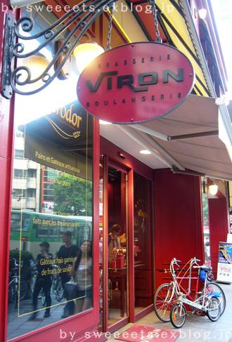 『VIRON 』のクロワッサンとブリオッシュ *渋谷*_c0131054_23175878.jpg