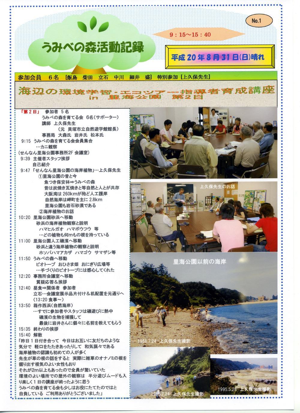 海辺の環境学習・エコツアー指導者育成講座サポート第2日_c0108460_0435978.jpg