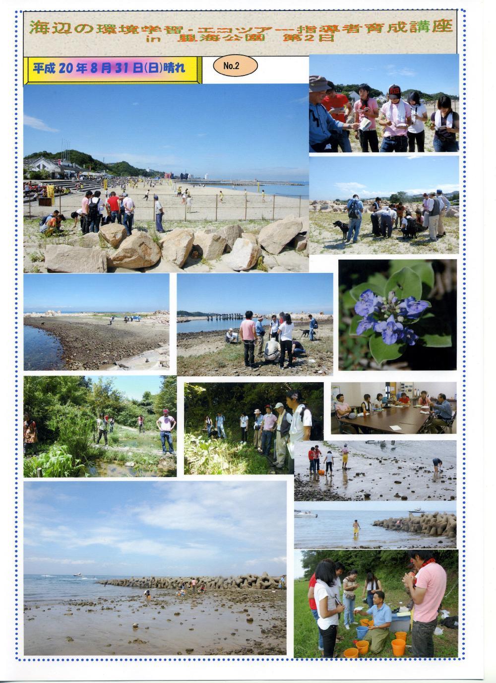 海辺の環境学習・エコツアー指導者育成講座サポート第2日_c0108460_04417100.jpg