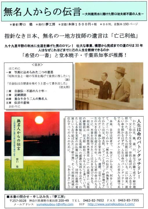 「無名人からの伝言」、父の命日の9月1日に予定通り出版_c0014967_14133948.jpg