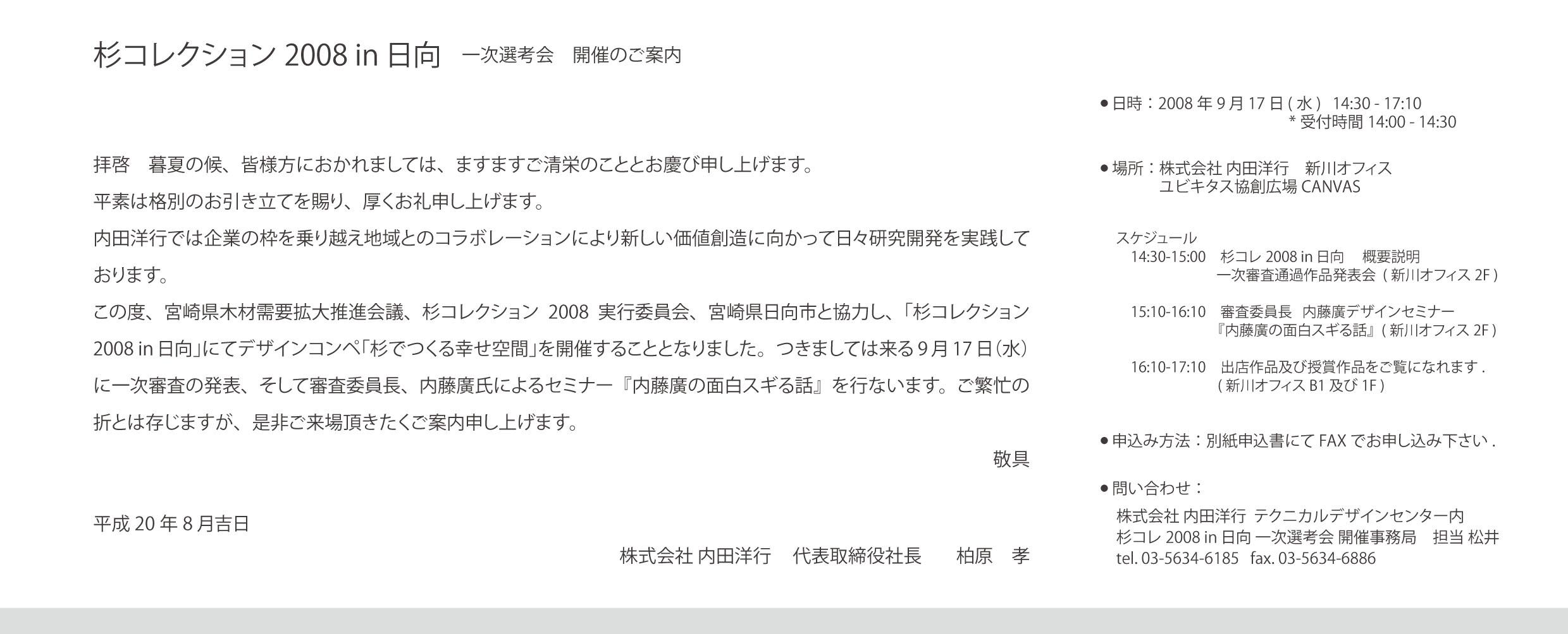 杉コレクション2008 in 日向 一次選考会開催!_b0068169_166253.jpg