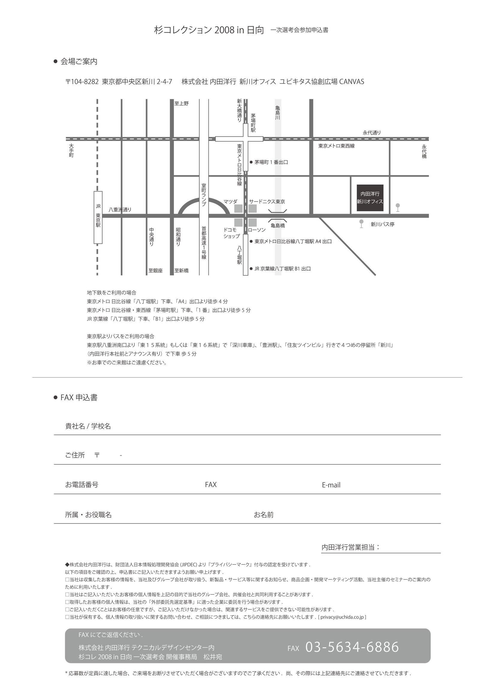 杉コレクション2008 in 日向 一次選考会開催!_b0068169_167149.jpg