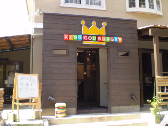 KING GOD BURGER_c0177814_9585290.jpg