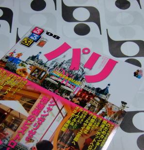 パリのガイドブック