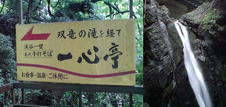 滝を越えて一心亭に蕎麦を食べに行く SOBA at Okutama valley_c0030645_2139581.jpg