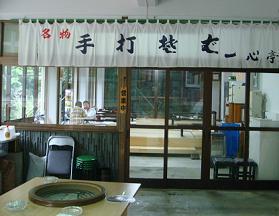 滝を越えて一心亭に蕎麦を食べに行く SOBA at Okutama valley_c0030645_2152387.jpg