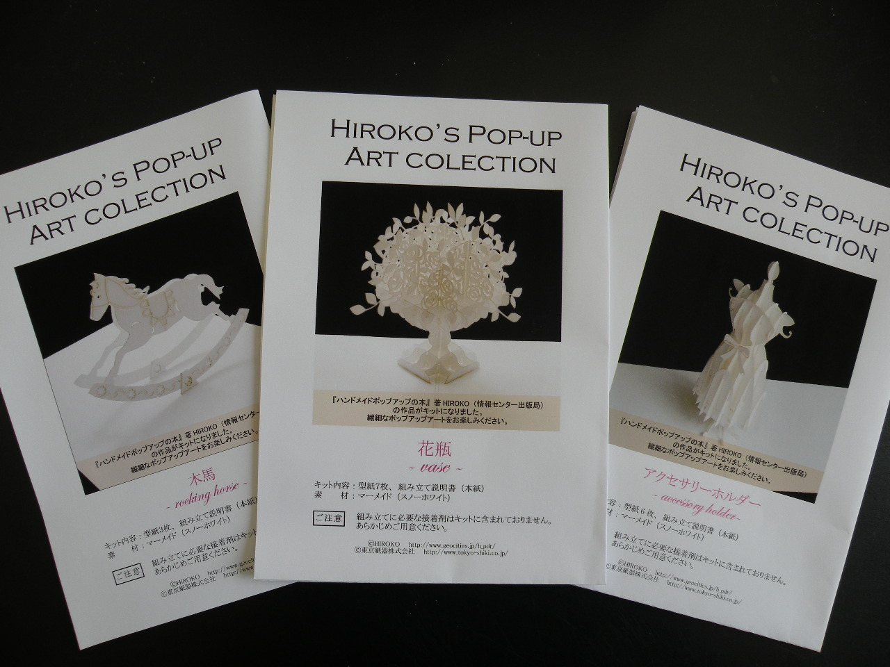 HIROKOポップアップキットがついに販売開始_d0095746_9412487.jpg