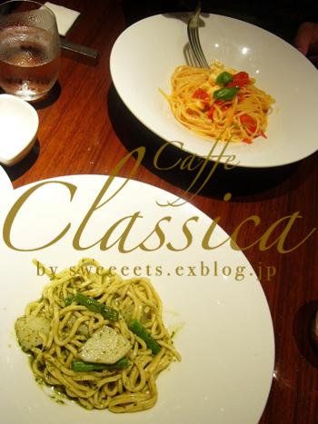 イタリアンランチ @ Caffe Classica <カッフェクラシカ>_c0131054_147313.jpg