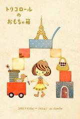 「トリコロールのおもちゃ箱」展・・・chambre*②_d0091671_18451444.jpg