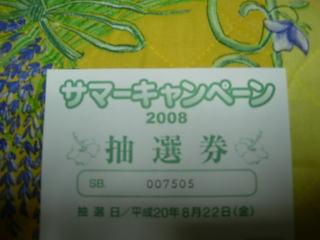 b0136683_1959566.jpg