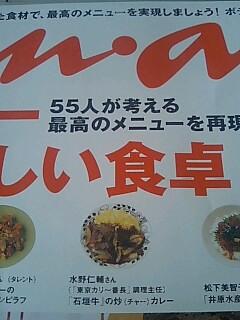 anan 炒カレー_c0033210_9264368.jpg