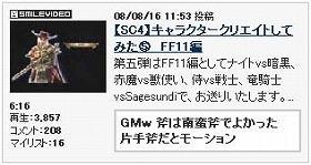 対戦格闘FFXI_d0039216_1421992.jpg