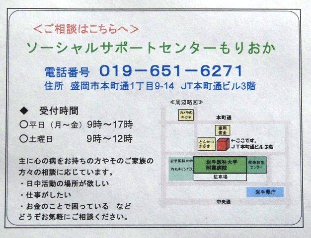 ソーシャルサポートセンターもりおか_a0103650_15493414.jpg