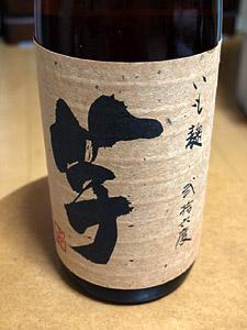本格焼酎 いも麹 芋 (国分酒造)_b0006870_22492473.jpg