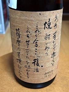 本格焼酎 いも麹 芋 (国分酒造)_b0006870_22582726.jpg