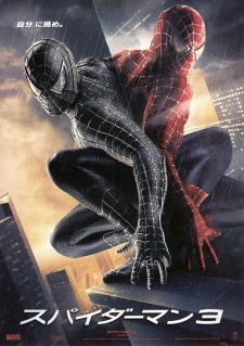 『スパイダーマン3』(2007)_e0033570_22532645.jpg