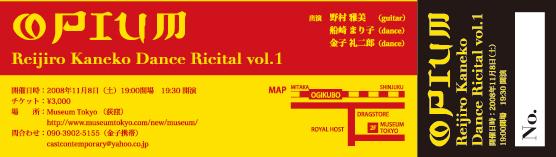 【OPIUM】チケット発売&ご予約開始_a0052916_14323370.jpg