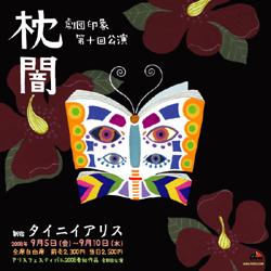 劇団・印象 第10回公演の<おしらせ>_c0118352_3513378.jpg