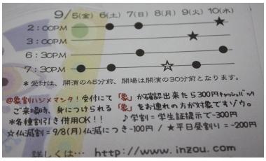 劇団・印象 第10回公演の<おしらせ>_c0118352_4143522.jpg