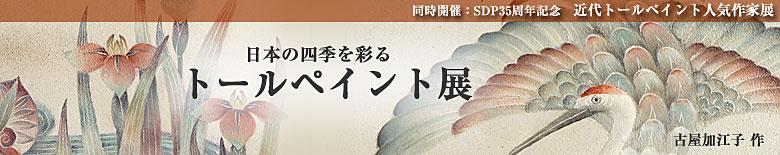 名古屋三越_a0092659_2395641.jpg