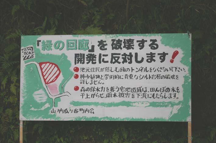 9月5日、北鎌倉テニスコート築造問題で住民集会_c0014967_9462326.jpg