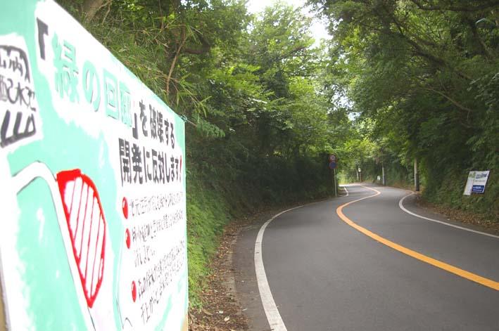 9月5日、北鎌倉テニスコート築造問題で住民集会_c0014967_9465494.jpg
