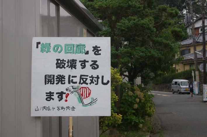 9月5日、北鎌倉テニスコート築造問題で住民集会_c0014967_9505638.jpg