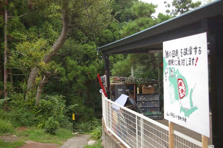 9月5日、北鎌倉テニスコート築造問題で住民集会_c0014967_9514899.jpg