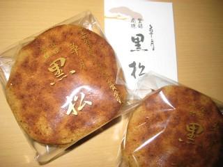黒松_a0091095_17183687.jpg