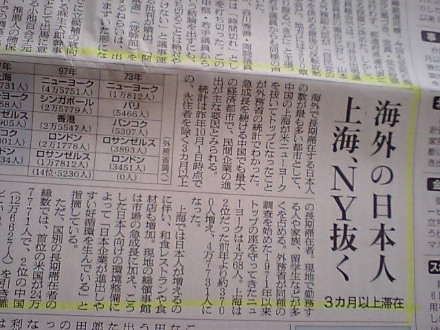 朝日新聞記事 海外邦人、長期滞在者数のトップは上海 NY抜く_d0027795_739473.jpg
