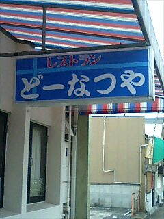 初めて熊本へ行ってきた_f0146503_22232919.jpg